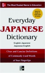 EVERYDAY JAPANESE DICTIONARY: English-Japanese / Japanese-English