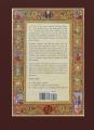 THE HOLY BIBLE: Illuminated Family Edition - Thumb 2