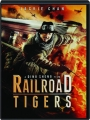 RAILROAD TIGERS - Thumb 1