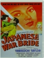 JAPANESE WAR BRIDE - Thumb 1