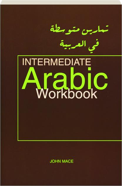 arabic intermediate Intermediate arabic courses are for students who can speak arabic with confidence this course is ideal for students who have the vocabulary and know the grammar needed to talk and read about a wide variety of subjects in arabic.