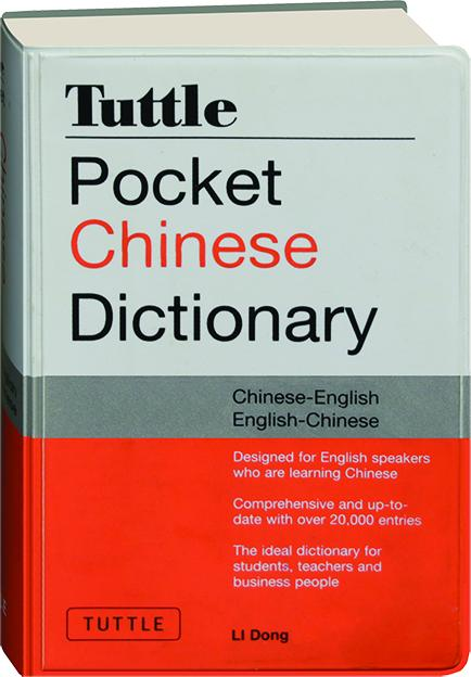 TUTTLE POCKET CHINESE DICTIONARY - HamiltonBook com